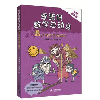 李毓佩数学童话总动员 低年级版 几何时空历险记