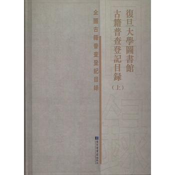 复旦大学图书馆古籍普查登记目录(全三册)