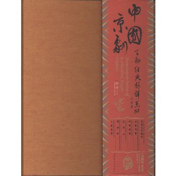 中国京剧百部经典外译系列·第四辑(典藏版)(全六册)