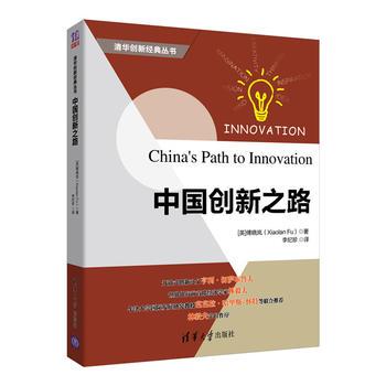 中国创新之路