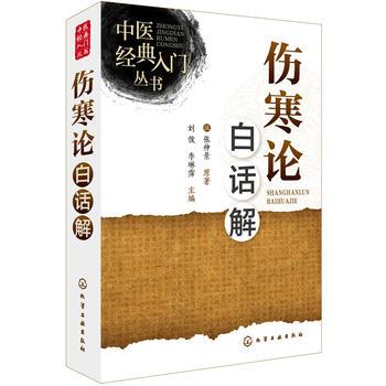 中医经典入门丛书--伤寒论白话解