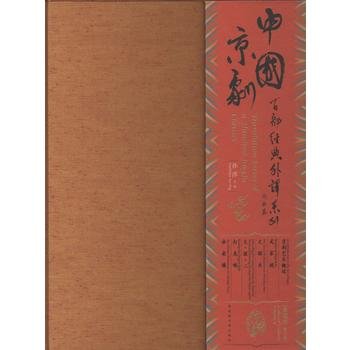 中国京剧百部经典外译系列·第三辑(典藏版)(全六册)