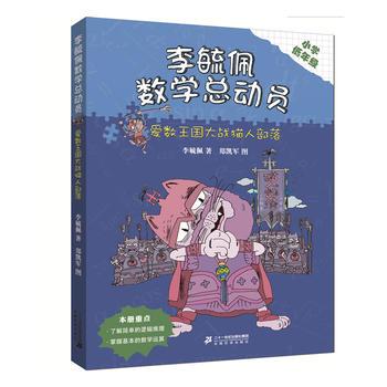 李毓佩数学童话总动员 低年级版 爱数王国大战猫人部落