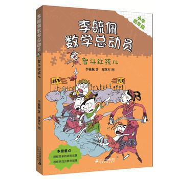 李毓佩数学童话总动员 低年级版  智斗红孩儿