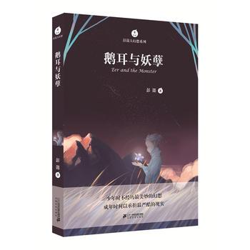 彭懿大幻想系列 鹅耳与妖孽