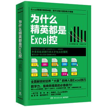 为什么精英都是Excel控