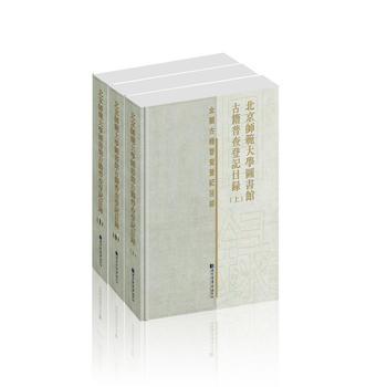 北京师范大学图书馆古籍普查登记目录(全三册)