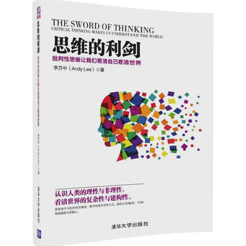 思维的利剑——批判性思维让我们看清自己看清世界