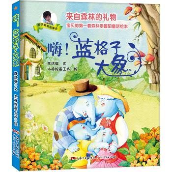 来自森林的礼物·宝贝的第一套森林系暖阳童话绘本:嗨!蓝格子大象
