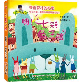 来自森林的礼物·宝贝的第一套森林系暖阳童话绘本:嗨!七彩兔子镇