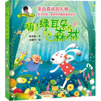 来自森林的礼物·宝贝的第一套森林系暖阳童话绘本:嗨!绿耳朵森林