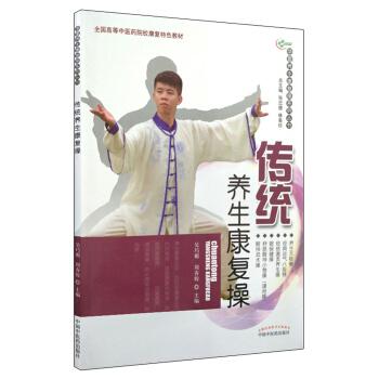 传统养生康复操·华夏养生康复操系列丛书