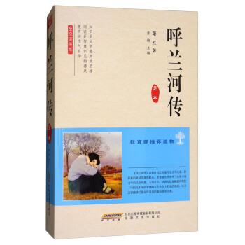 全悦读书系:呼兰河传