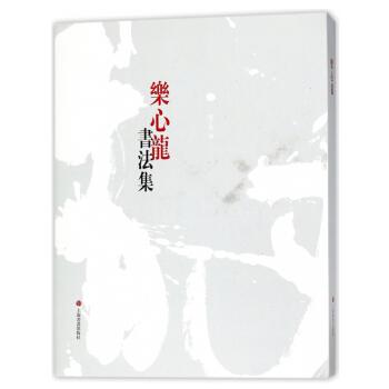 乐心龙书法集(精)