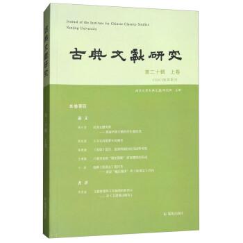 古典文献研究(第20辑上卷)