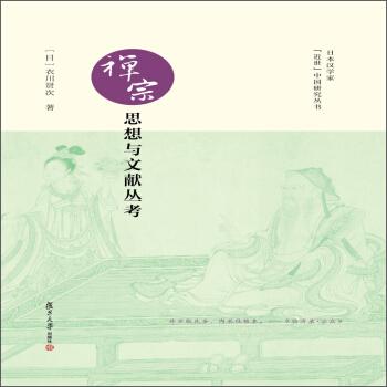 日本汉学家