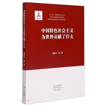 中国特色社会主义为世界贡献了什么