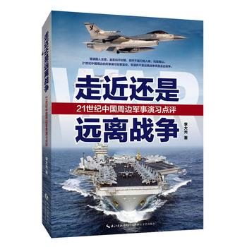 走近还是远离战争:21世纪中国周边军事演习点评