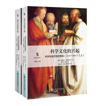 科学文化的兴起:科学与现代性的塑造(1210-1685)(上下)