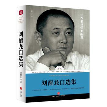 路标石丛书-刘醒龙自选集