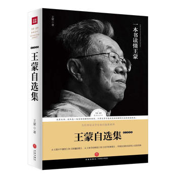 路标石丛书-王蒙自选集-散文随笔卷