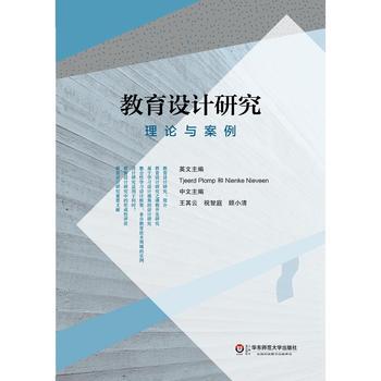 教育设计研究:理论与案例