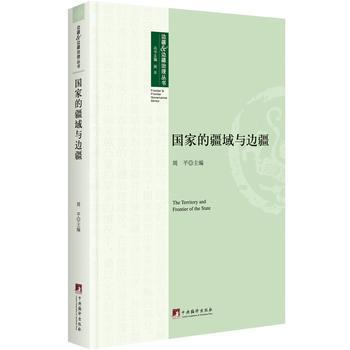 边疆边疆治理丛书:国家的疆域与边疆