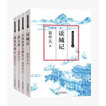 """易中天""""品读中国""""系列(珍藏版 套装全4册)"""