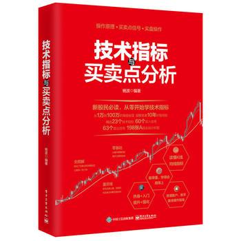 技术指标与买卖点分析