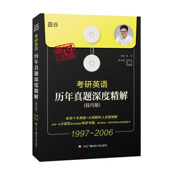2017年考研 名师朱伟 考研英语历年真题深度精解 技巧版