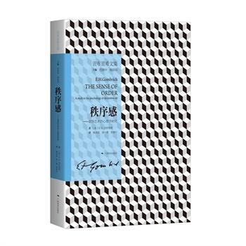 贡布里希文集:秩序感--装饰艺术的心理学研究