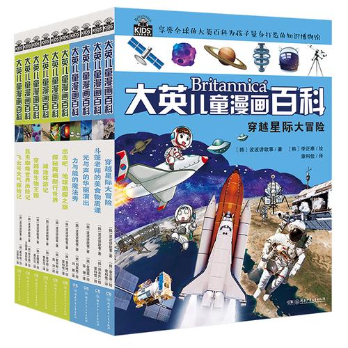 大英儿童漫画百科(第1辑,全10册)