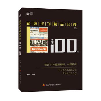 2017年考研 名师朱伟 题源报刊精品阅读100篇 泛读