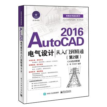 AutoCAD 2016电气设计从入门到精通(第2版)