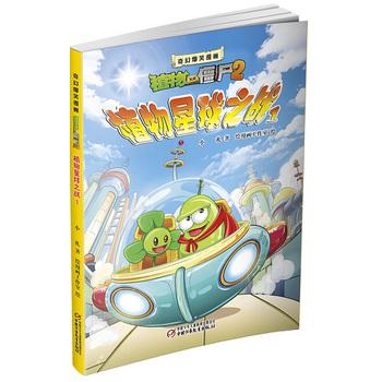 植物大战僵尸2·奇幻爆笑漫画系列 植物星球大战?1