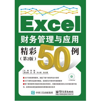 Excel财务管理与应用精彩50例(第2版)
