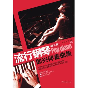流行钢琴即兴伴奏曲集(新订版)