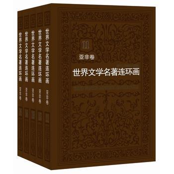 世界文学名著连环画 亚非卷(套装共5册)