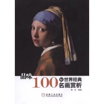 品位:100幅世界经典名画赏析