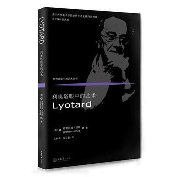 思想家眼中的艺术丛书:利奥塔眼中的艺术