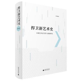 捍卫新艺术史:吕澎艺术史写作与策展研究