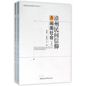 漳州民间信仰与闽南社会