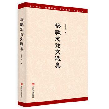 杨敬芝论文选集