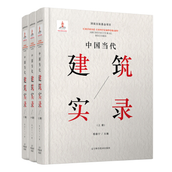 中国当代建筑实录(上、中、下册)