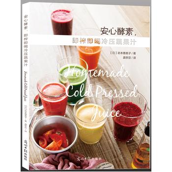 安心酵素,即榨即喝冷压蔬果汁