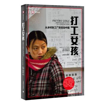 打工女孩——从乡村到城市的变动中国
