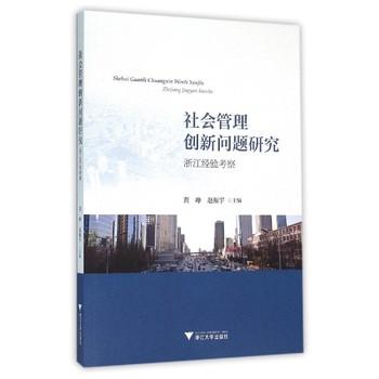 社会管理创新问题研究:浙江经验考察