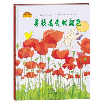 棒棒仔分享阅读系列图画书之—— 寻找失去的颜色