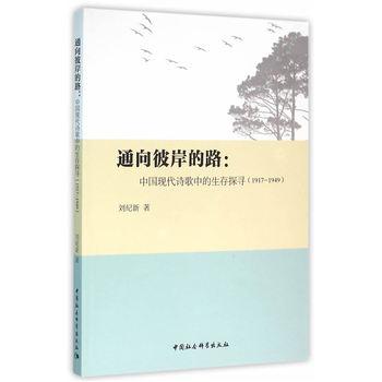 通向彼岸的路:中国现代诗歌中的生存探寻(1917-1949)