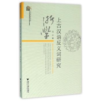 上古汉语反义词研究